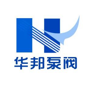 浙江永嘉县华邦泵阀制造有限公司