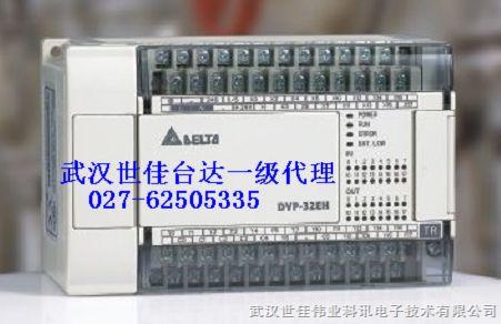 台达plc可编程控制器销售