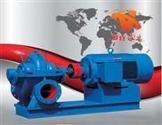 离心泵/SOW型卧式中开蜗壳式双吸离心泵