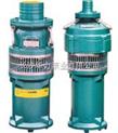 排灌水泵大地牌QY型油浸式(井用)潜水泵