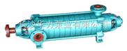 矿用卧式多级离心泵厂家多级泵价格现供应D型多级泵