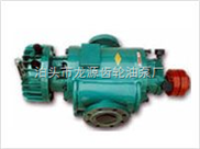 2W.W密封型双螺杆泵