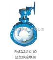 FSD341X法蘭式蝶閥