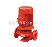 湖南水泵厂家湖南消防泵厂家单级消防泵价格厂家直销XBD-L型立式单级消防泵