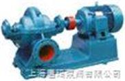 S型单级双吸离心泵/单级双吸泵/中开双吸泵/双吸中开离心泵