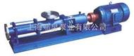 G型偏心單螺杆泵