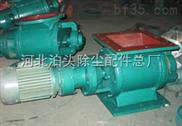 电动卸灰阀,电动卸料阀,电动排灰阀,内径300*300,现货供应