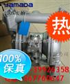 yamada,yamada隔膜泵NDP-25系列----廣州遠兵