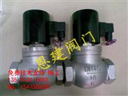 恩建/ZQDF-15蒸汽電磁閥