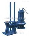 200WQ300-15配自耦装置潜水式排污泵