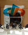 供應QBY-50氟塑料隔膜泵 上海氣動隔膜泵 國產氣動隔膜泵