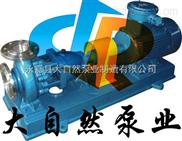 供应IH50-32-125卧式化工泵 防爆化工泵 不锈钢耐腐蚀化工泵
