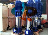 供应125GDL100-20轻型立式多级离心泵 多级耐腐蚀离心泵 多级立式离心泵