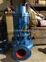 供应QW65-35-50-11防爆排污泵 无堵塞潜水排污泵 不锈钢潜水排污泵