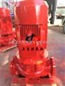 供应XBD8/10-80ISG切线消防泵 xbd消防泵价格 xbd立式单级消防泵