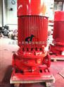 供應XBD12.5/10-80ISG立式單級離心消防泵 切線消防泵 xbd消防泵價格