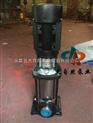 供应CDLF8-100CDLF立式多级离心泵 多级立式离心泵 多级耐腐蚀离心泵