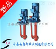 FY玻璃钢液下泵,液下排污泵,不锈钢液下排污泵,液下泵厂家