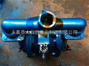 供應QBY-15鑄鐵氣動隔膜泵 F46隔膜泵 四氟氣動隔膜泵