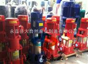 供應XBD16.0/30-(I)125×8噴淋穩壓消防泵 立式單級離心消防泵 管道消防泵