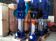 供应25GDL4-11立式多级泵 湖南多级泵 长沙多级泵