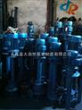 供应YW200-300-15-22液下长轴排污泵 双管液下排污泵 yw系列液下式排污泵