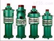 充油式潛水電泵