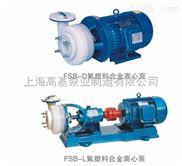 國內首家生產FSB系列氟塑料合金離心泵
