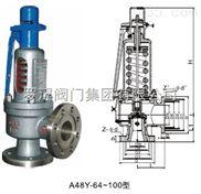A48Y型高壓全啟式安全閥