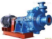 离心重型渣浆泵
