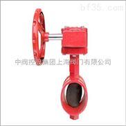 消防渦輪溝槽蝶閥