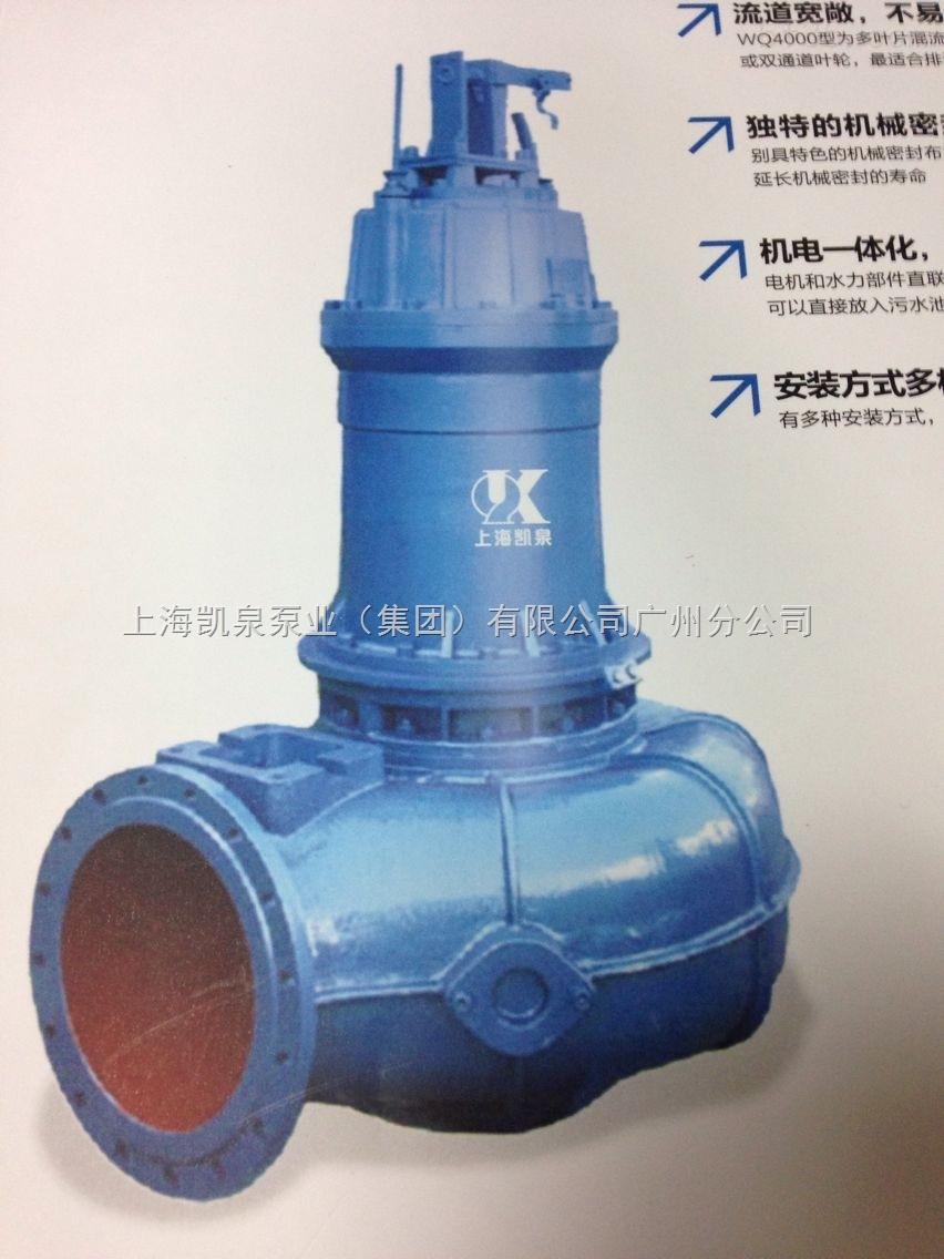 凯泉wq系列潜水排污泵