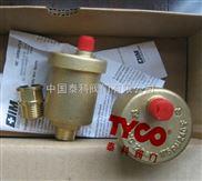TY-AVAX黄铜自动排气阀【泰科自动排气阀产品结构】