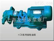 KCB-83.3高溫循環油泵