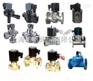 上海朝钢供应2W-350-35电磁阀