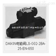 安徽省总代理日本DAIKIN电磁阀LS-G02-2BA-25-EN-650