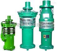 充油式潛水泵