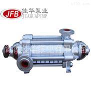 DF型 礦用多級離心泵 臥式多級泵