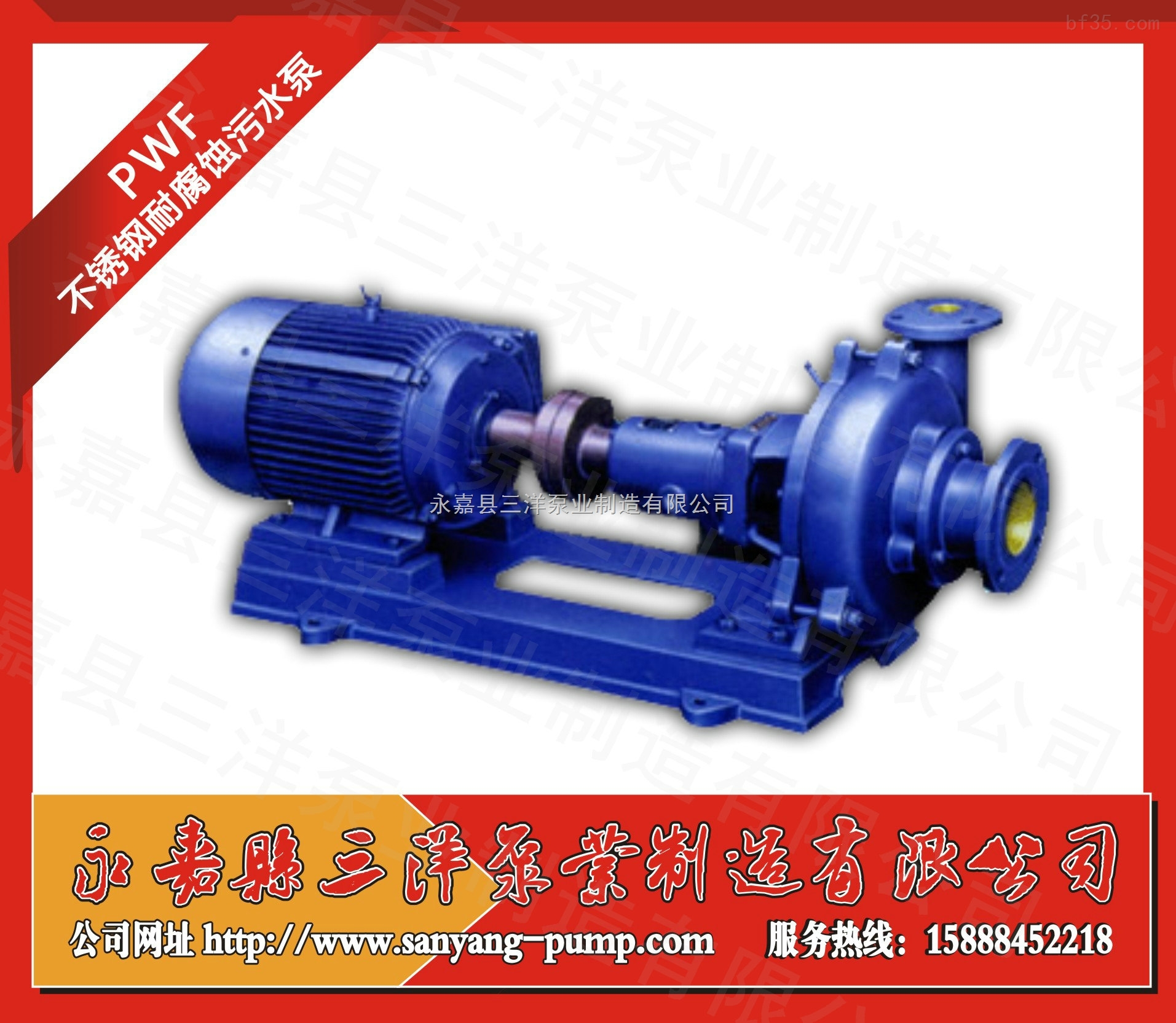 pwf耐腐蚀污水泵型号意义:pwf耐腐蚀污水泵结构说明