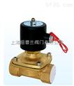 上海纽普兰阀门2W-20K节能二位二通常开电磁阀