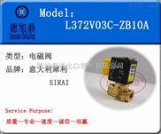 意大利SIRAI|電磁閥|L372V03C-ZB10A