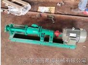 单螺杆泵因工况需要可以订做--宝图泵业