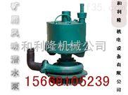 煤矿下井用气动潜水泵