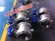 不锈钢V型球阀 涡轮V型调节阀厂家直销