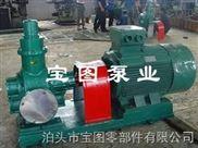 KCG,2CG高溫齒輪泵極易出現的問題及應用泊頭寶圖