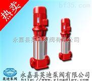 英迪XBD3.3/1.11-(I)25×3立式多級消防泵