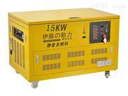 15kw静音燃气发电机