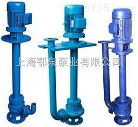 YW型耐腐蚀污水液下泵大流量污水液下泵