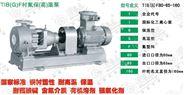 【黑龙江皖氟龙】氟塑料离心泵-衬氟离心泵-氟塑料泵