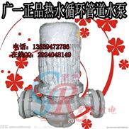 現貨供應廣一熱水泵GDR32-20管道泵 立式離心 循環增壓 空調冷卻 熱水管道泵